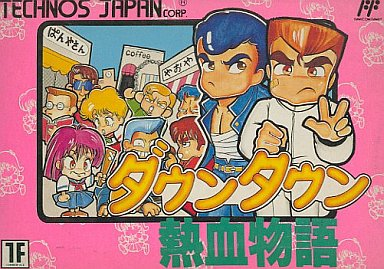 File:River City Ransom - NES - Japan.jpg