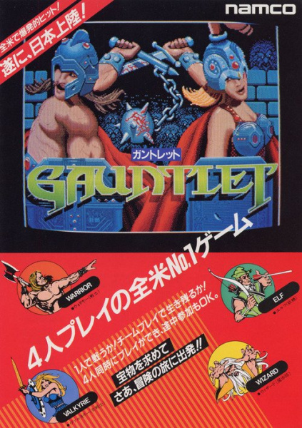 File:Gauntlet - ARC - Japan - Ad - Red.jpg