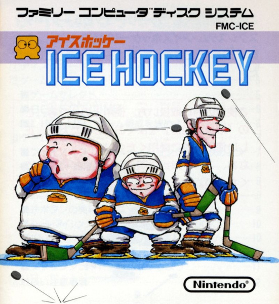 File:Ice Hockey - FDS - Japan.jpg