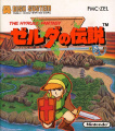 Legend of Zelda, The - FDS - Japan.jpg