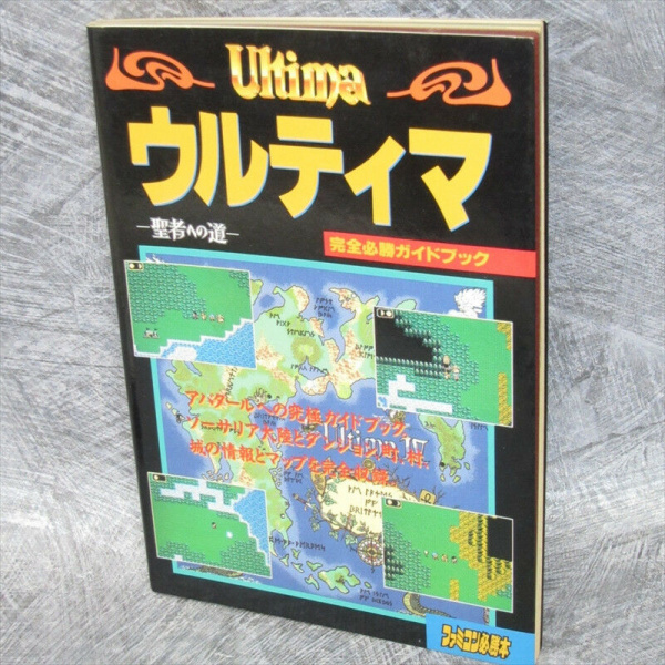 File:Ultima - Quest of the Avatar - NES - Japan - Guide Book TK62.jpg
