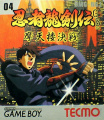 Ninja Gaiden Shadow - GB - Japan.jpg