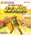Legend of Zelda 2, The - Adventure of Link, The - FDS - Japan.jpg