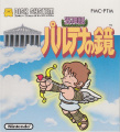 Kid Icarus - Angel Land Story - FDS - Japan.jpg