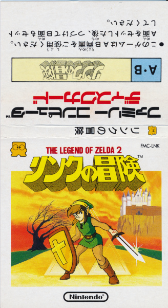 File:Legend of Zelda 2, The - Adventure of Link, The - FDS - Japan - Disk Sleeve.jpg
