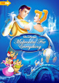 Honest Film Titles - Cinderella.jpg