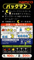 Pac-Man - Arcade Instruction Card.png