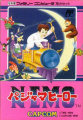 Little Nemo - Dream Master, The - NES - Japan.jpg