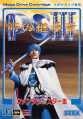 Phantasy Star III - Generations of Doom - GEN - Japan.jpg