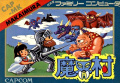 Ghosts 'N Goblins - NES - Japan.jpg