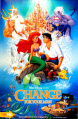 Honest Film Titles - Little Mermaid, The.jpg